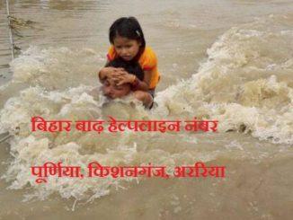 bihar flood images